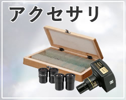 顕微鏡用アクセサリの販売