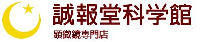 顕微鏡販売・顕微鏡専門店【誠報堂科学館】 Logo
